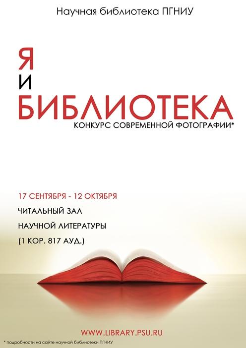 Научная Библиотека Пермского Государственного ...